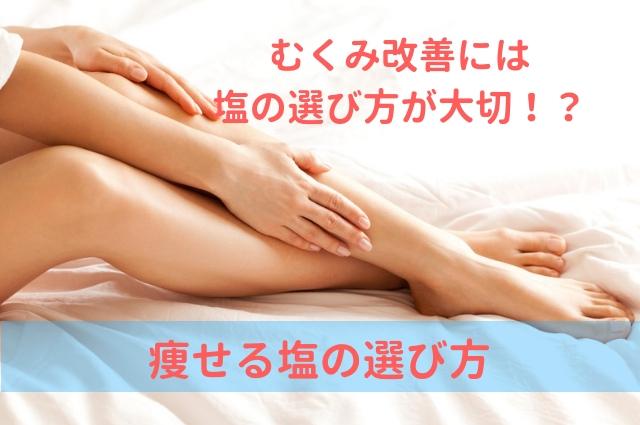 むくみ改善の第一歩!!