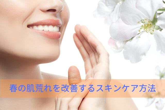 春の肌荒れの原因と改善方法