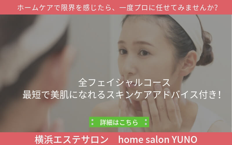 home salon YUNO