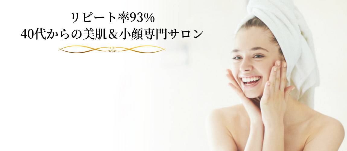 リピート率93% 女性専用・完全個室のプライベートサロン (1)