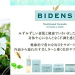 花粉症の方も必見!!あらゆる症状に有効的な薬草「宮古ビデンス・ピローサ」について。
