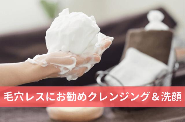 毛穴レスクレンジング洗顔 (1)