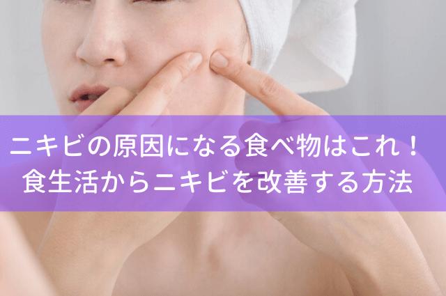 ニキビ食事 (1)