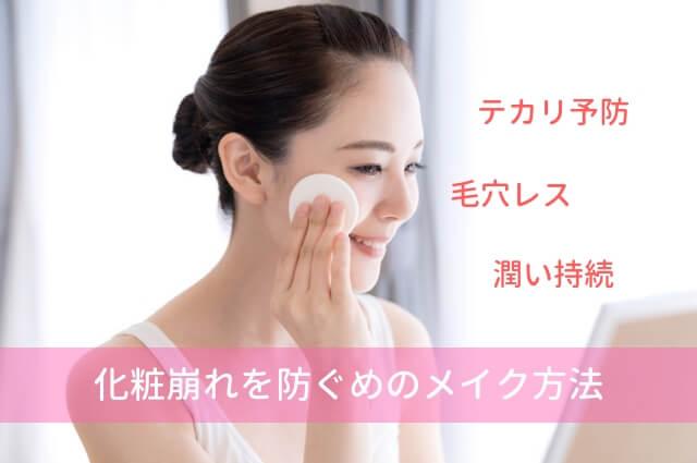 化粧崩れ予防