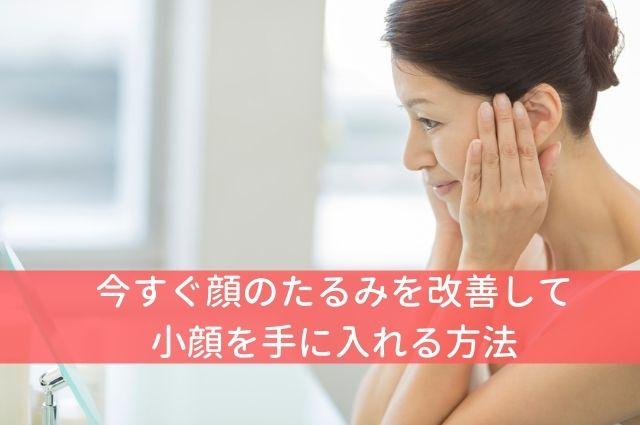 顔 の たるみ 改善 ためして ガッテン 顔のたるみ・口元のたるみは「顔筋トレ」で改善する!