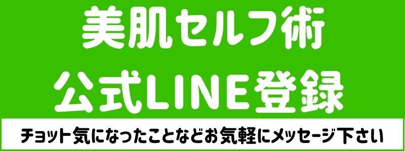 LINE美肌セルフ術